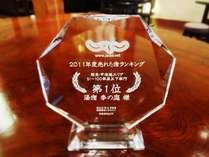 ★2011年度売れた宿ランキング関東甲信越エリア51~100部屋以下部門で1位を頂きました。