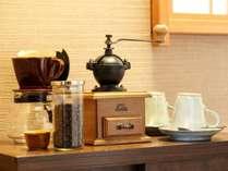 【アメニティ】挽きたてコーヒーをお愉しみいただけます。(全部屋コーヒーミル完備)