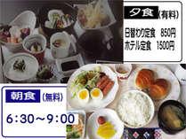 朝食《無料》、夕食《有料》 上写真はホテル定食の一例