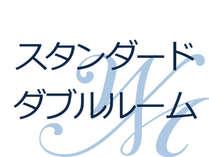 【オーシャンビューのダブルルーム】