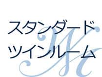 【オーシャンビューのハリウッドツイン】