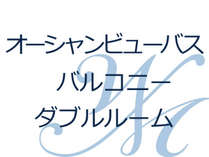 【ビューバス付・ゆったりキングダブル】
