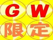 ★GW残りわずかっ!!5/4・5・6・7・8☆5days★期間限定ё現金特価ё素泊り♪