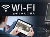 ☆Wi-Fi☆接続無料!全室使えます!!