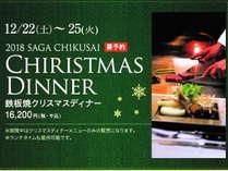 【期間限定】12/22~25まで『鉄板焼クリスマスディナー』プラン(2食付)