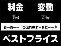 ☆ベストプライス