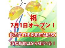 北の庭THE KURETAKESOオープン!