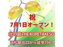 北の庭THE KURETAKESOオープン!