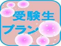 ≪がんばれ受験生≫全力応援受験生プラン☆朝食付き☆ ☆.。.:*・°大浴場サウナ付☆.。.:*・°wi-fi接続