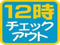 ≪ゆっくり Zzz…≫ レイトアウトお泊りプラン♪素泊り ☆.。.:*・°大浴場サウナ付☆.。.:*・°wi-fi接続