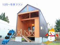 【4名様向き】C_typeコテージ 優しい木の温もり感じるキャビン*:+☆【冬季素泊まりプラン】