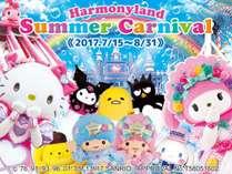 【じゃらん限定】ハーモニーランドサマーカーニバル2017キャンペーン特典付き スタンダードプラン