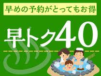 【WEB限定】早めのご予約でお得に早トク40プラン