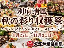 8月27日より開催 別府清風秋の彩り収穫祭~