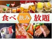 【カニ&黒毛和牛】食べ飲み放題プラン