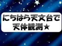 ≪2食付≫【本州一星が綺麗に見えるにちはら天文台で天体観測しよう☆】入場割引券&手持花火の特典付★