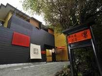 箱根宮城野の5室の小さな温泉宿「櫻休庵 別亭 凛」