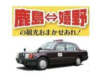 【嬉野と鹿島の人気観光スポットを貸切タクシーで悠々巡り♪】源泉かけ流し極上美肌温泉ご堪能☆