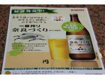 奈良県限定ビール「奈良づくり」付き、お日にち限定プラン!
