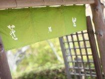 レストラン「蓬乃里」営業11:00~15:00