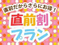 【12/30・1/2限定】年末年始が直前割!ふぐコースが2,500円引き★12月15日まで!
