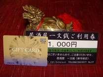 クオカード2000円+居酒屋一文銭利用券2000円分付きプラン