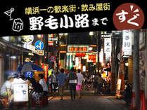 横浜一の歓楽街、飲み屋街である野毛の玄関に位置する