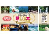 徳島で得するケン見本