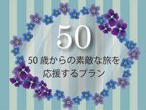 【50歳からの素敵な旅に~ポイント6%】親しい方との2~3名のご旅行に☆スタンダード無料朝食付☆