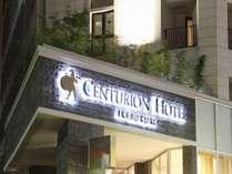 センチュリオンホテル池袋 (東京都)