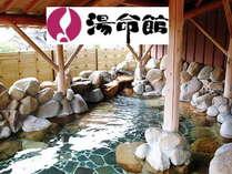 日帰り温泉:湯命館には岩風呂と木風呂があり、リラクゼーション施設も充実!