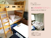 *【部屋/女性用ドミトリー】2段ベッドと通常ベッド1台をご用意!グループや1人旅にいかが?♪