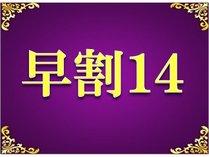 【早期割14】 (朝食付き) 14日前までの予約でお得♪京急川崎駅直結徒歩1分!羽田空港直通15分