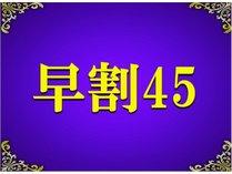 【早期割45】(素泊まり)45日前までの予約でお得♪ ~京急川崎駅直結!羽田空港最速15分~