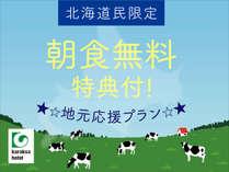 北海道道民プラン