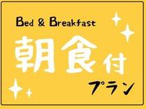 10月からのWEB限定【直前割1泊朝食】チェックインは21時までOK☆シンプルステイプラン