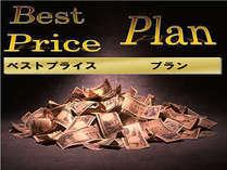 じゃらんネット最低価格保証◆【↓料金変動↑】ベストプライスプラン¥4900~≪朝食無料&駐車場無料≫