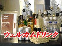 20種類のアルコール・ソフトドリンクを取り揃えたウエルカムドリンク♪