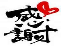 ◆12月限定!!緊急サプライズ企画◆12月1日~期間限定!!大感謝祭!!