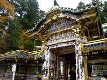 【日光東照宮】世界遺産・日光の社寺までは車で約30分!
