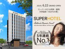 スーパーホテル阿南・富岡 光まちの湯 6月22日オープン