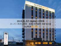 2019年6月22日オープン*スーパーホテル阿南・富岡 天然温泉 光まちの湯