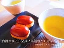 2017年9月のイベント1 宿泊者の方に栗饅頭とお茶をご提供♪