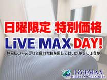 日曜日限定!LiVE MAX DAY☆