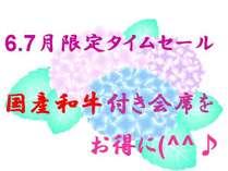【早割】  ★梅雨限定得プラン★ 国産和牛編  一泊2食付き ≪現金特価≫