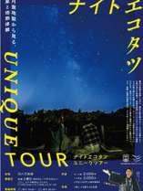 【土曜限定】 夜の雲仙を楽しむプラン♪  ★ナイトエコタツ UNIQUE TOUR ★