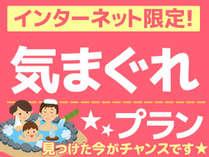 ((( なくなり次第終了!超限定★全室20%OFF )))