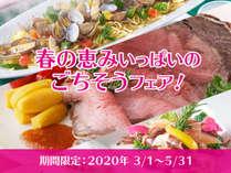 3/1~春の恵みいっぱいのごちそうフェア開催します!