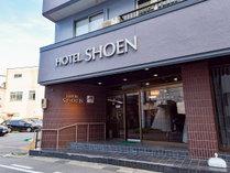 *ようこそ「ホテル祥園へ」!昔ながらのビジネスホテルです。