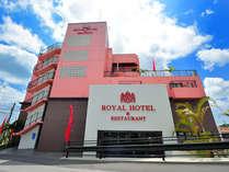 ローヤル ホテル